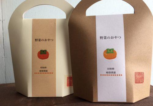柿チップス ギフト用